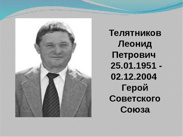 Телятников Леонид Петрович 25.01.1951 - 02.12.2004 Герой Советского Союза