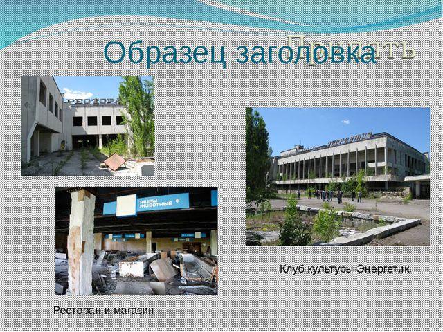 Ресторан и магазин Клуб культуры Энергетик.