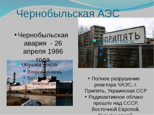 Чернобыльская АЭС Полное разрушение реактора ЧАЭС, г. Припять, Украинская ССР...