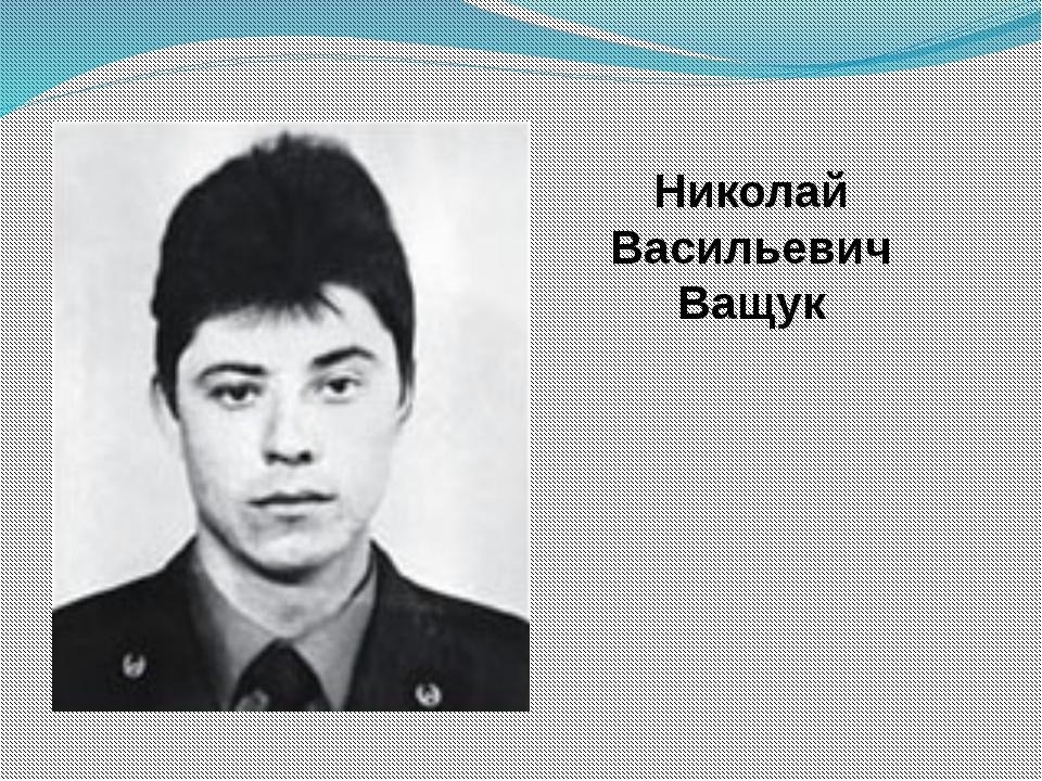Николай Васильевич Ващук