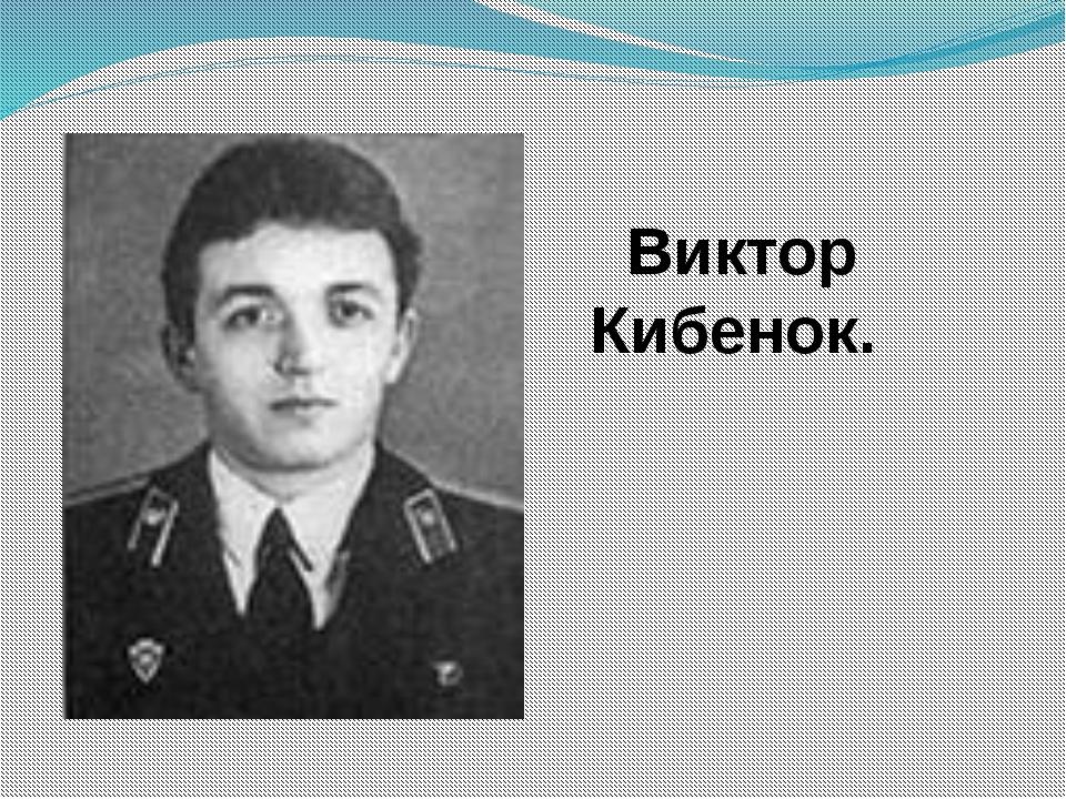 Виктор Кибенок.