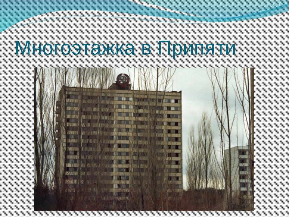 Многоэтажка в Припяти