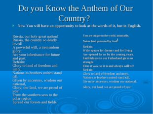 Do you Know the Anthem of Our Country? Now You will have an opportunity to lo