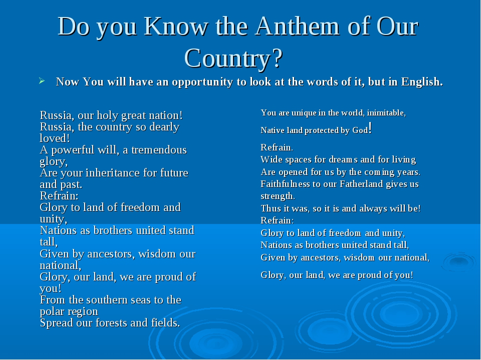 Do you Know the Anthem of Our Country? Now You will have an opportunity to lo...