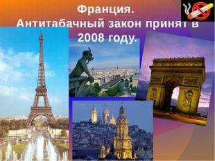 Франция. Антитабачный закон принят в 2008 году.