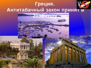Греция. Антитабачный закон принят в 2010 году.