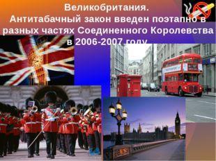 Великобритания. Антитабачный закон введен поэтапно в разных частях Соединенн