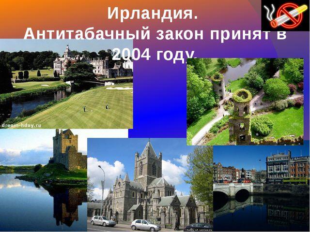 Ирландия. Антитабачный закон принят в 2004 году.
