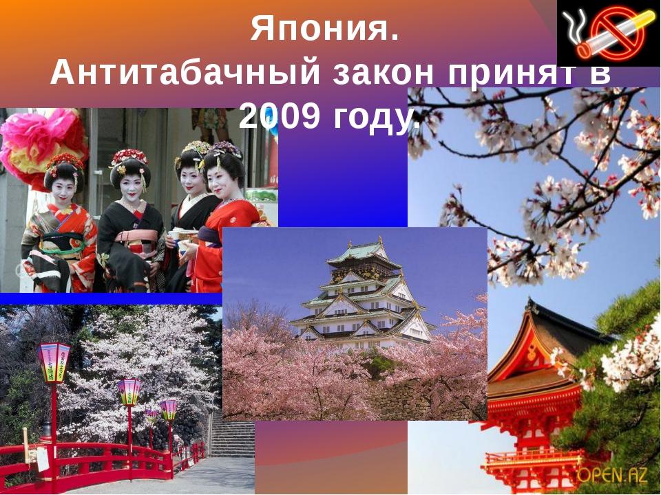 Япония. Антитабачный закон принят в 2009 году.