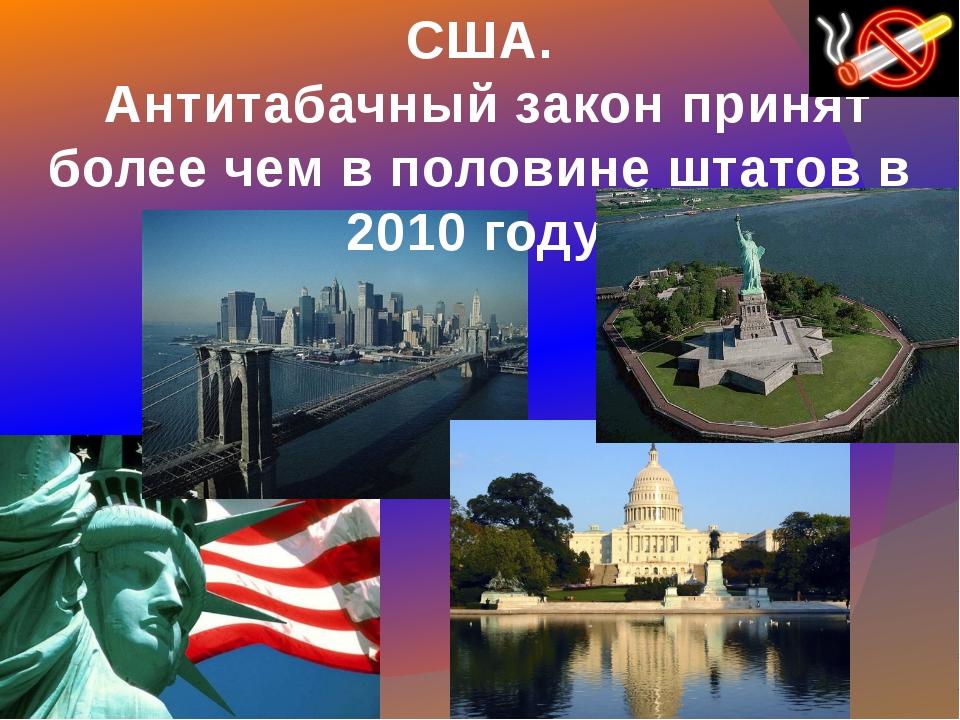 США. Антитабачный закон принят более чем в половине штатов в 2010 году.