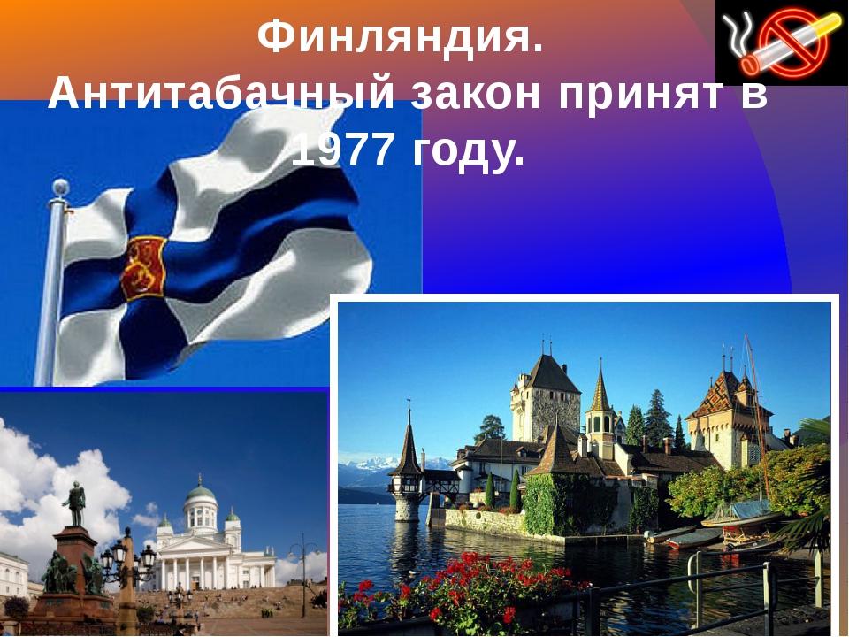 Финляндия. Антитабачный закон принят в 1977 году.