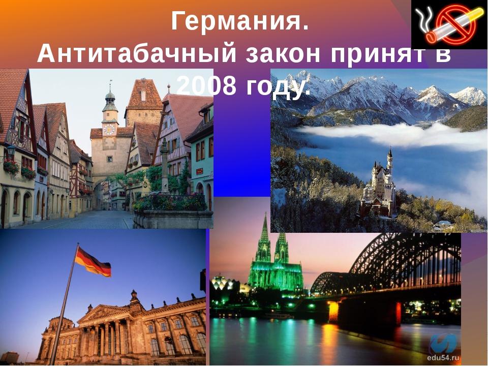 Германия. Антитабачный закон принят в 2008 году.
