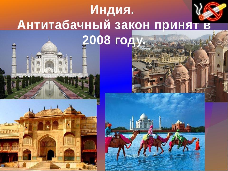Индия. Антитабачный закон принят в 2008 году.