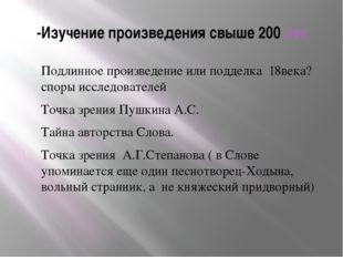 -Изучение произведения свыше 200 лет Подлинное произведение или подделка 18ве