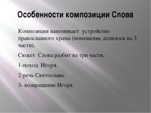 Особенности композиции Слова Композиция напоминает устройство православного х