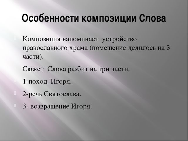 Особенности композиции Слова Композиция напоминает устройство православного х...