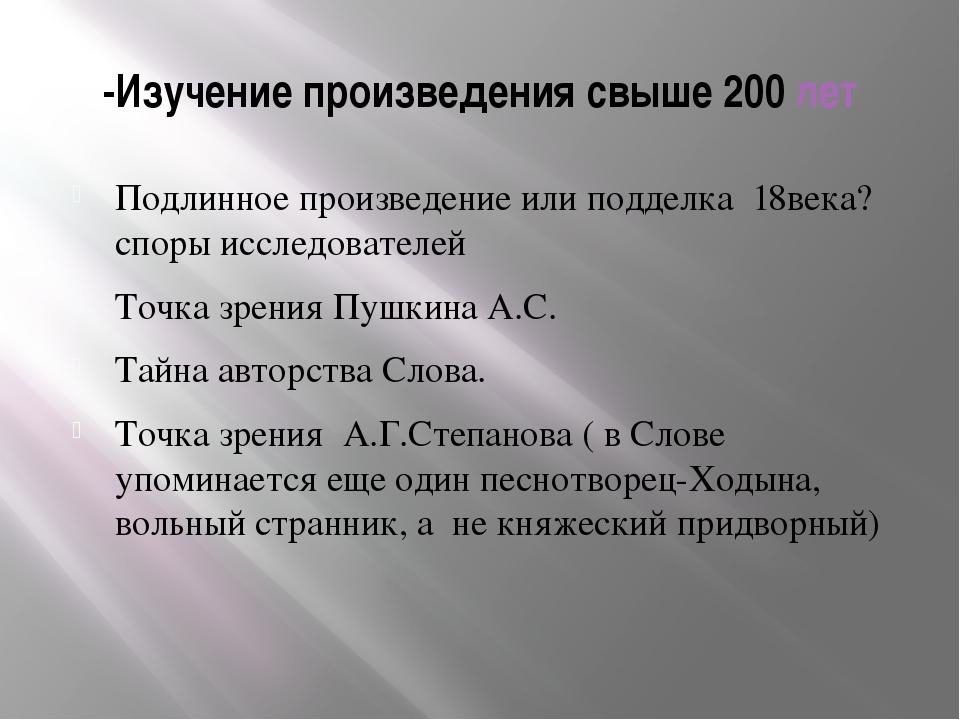 -Изучение произведения свыше 200 лет Подлинное произведение или подделка 18ве...