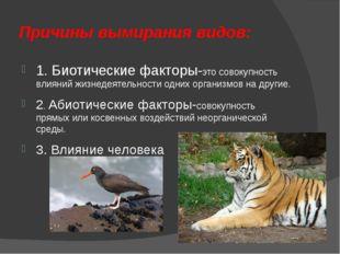 Причины вымирания видов: 1. Биотические факторы-это совокупность влияний жизн