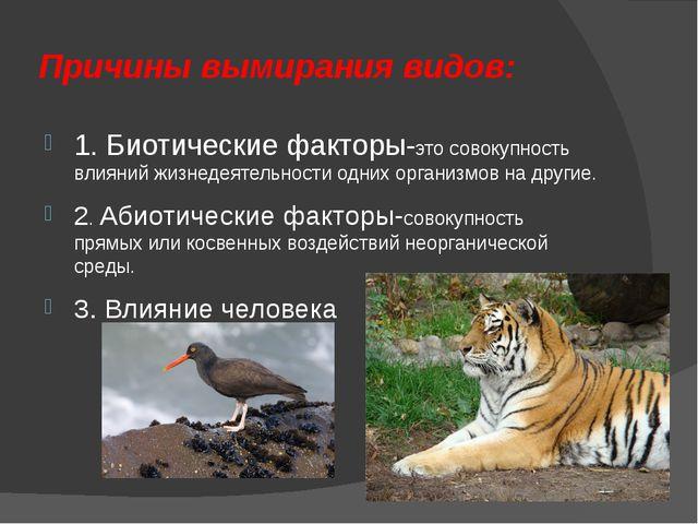 Причины вымирания видов: 1. Биотические факторы-это совокупность влияний жизн...
