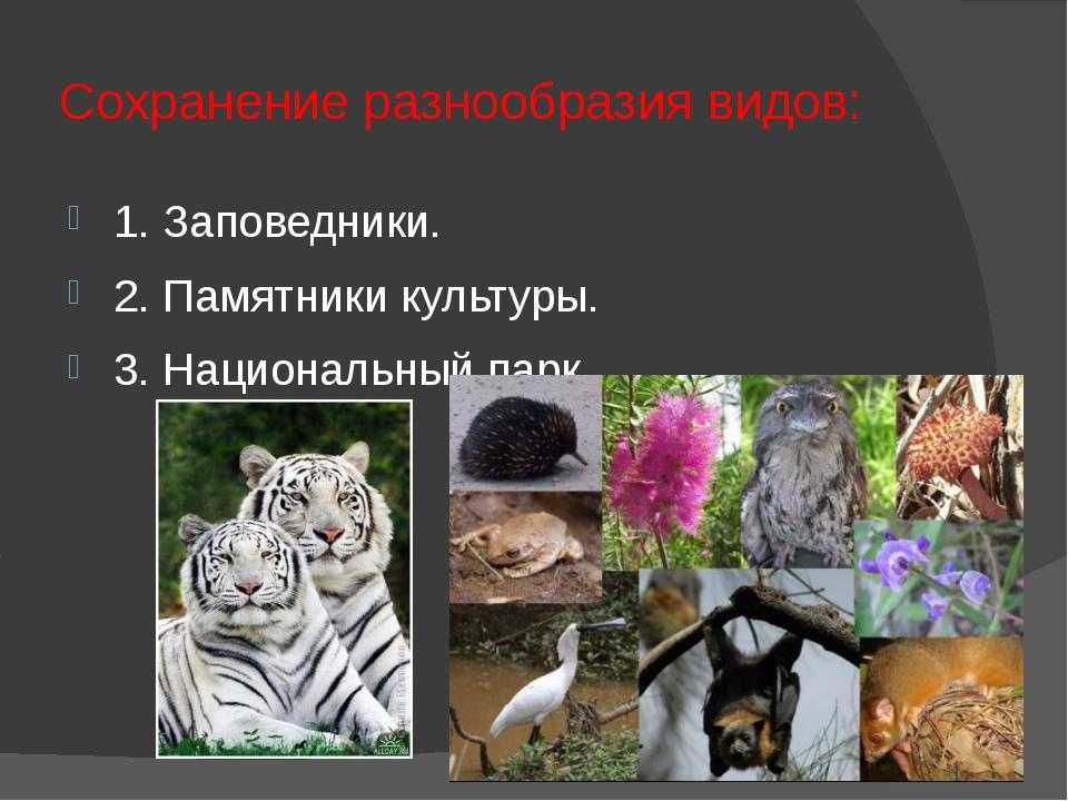 Сохранение разнообразия видов: 1. Заповедники. 2. Памятники культуры. 3. Наци...