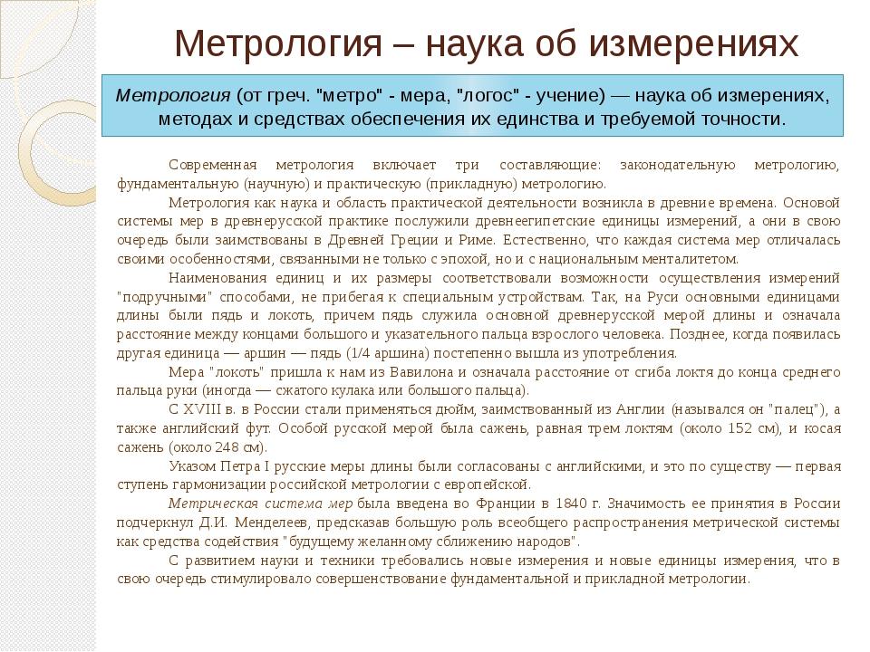 Метрология – наука об измерениях Современная метрология включает три составля...