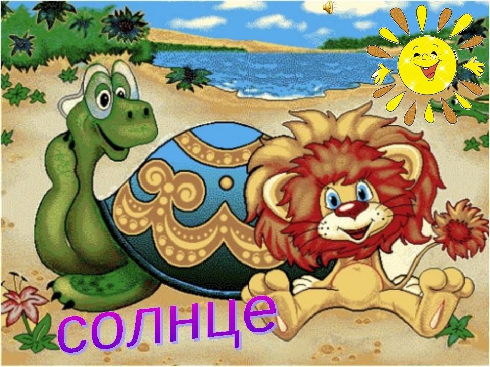 Картинка львенок и черепашка