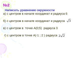 №2 Написать уравнение окружности а) с центром в начале координат и радиуса 6
