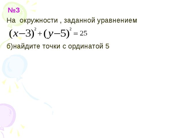№3 На окружности , заданной уравнением б)найдите точки с ординатой 5