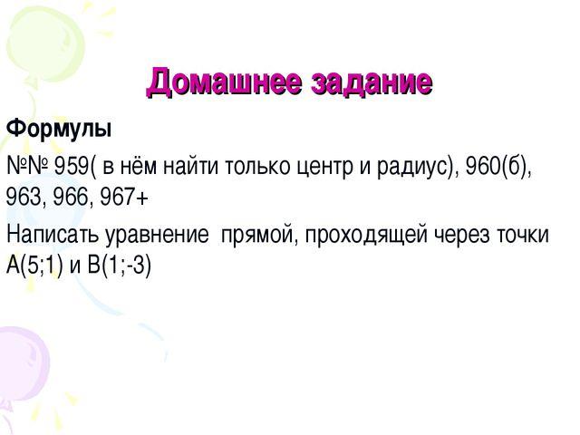 Домашнее задание Формулы №№ 959( в нём найти только центр и радиус), 960(б),...