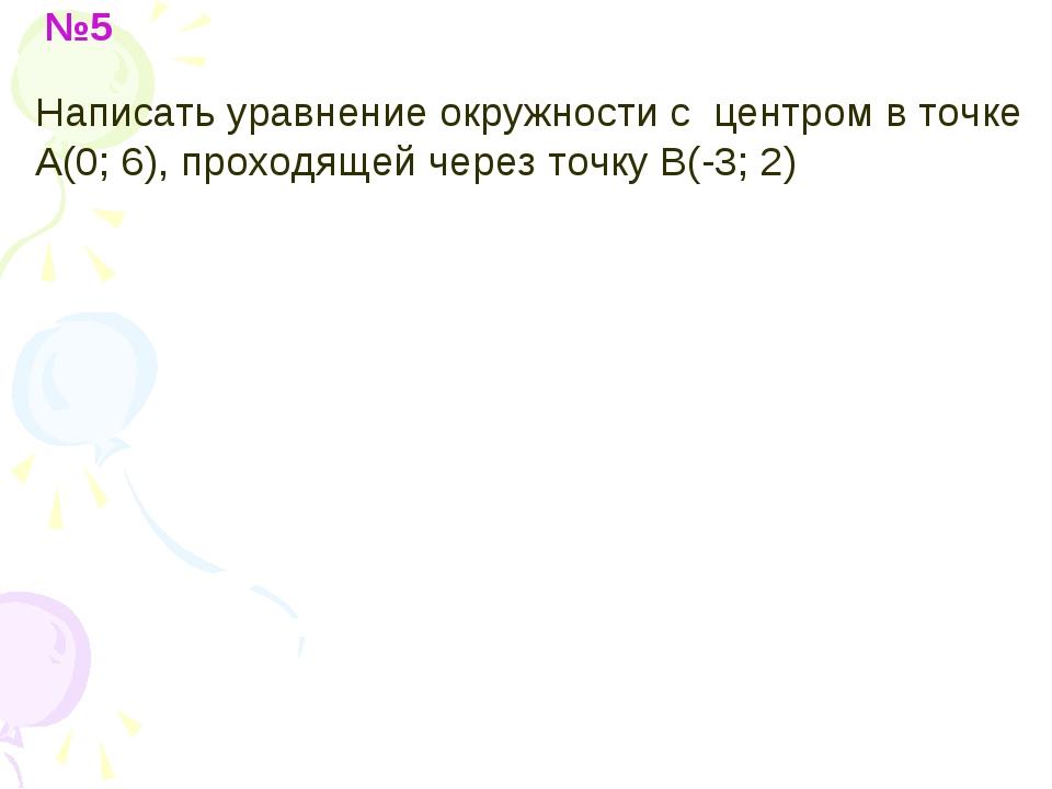 №5 Написать уравнение окружности с центром в точке А(0; 6), проходящей через...