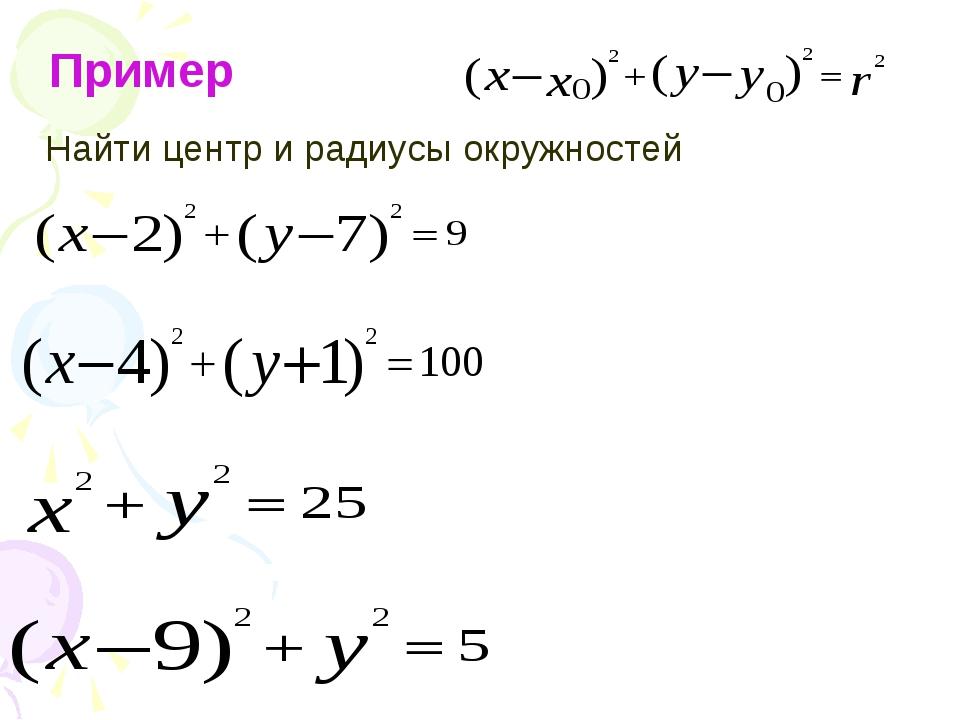 Пример Найти центр и радиусы окружностей