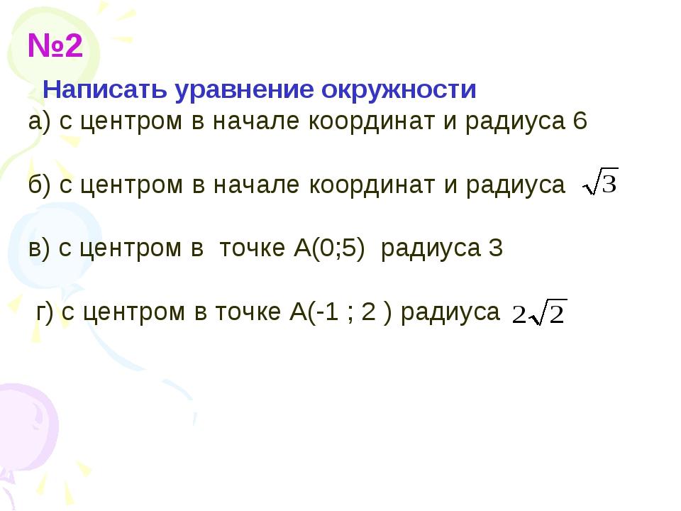 №2 Написать уравнение окружности а) с центром в начале координат и радиуса 6...