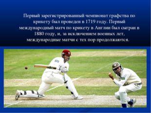 Первый зарегистрированный чемпионат графства по крикету был проведен в 1719 г