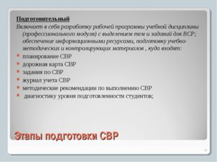 Этапы подготовки СВР Подготовительный Включает в себя разработку рабочей прог
