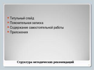 Структура методических рекомендаций Титульный слайд Пояснительная записка Сод