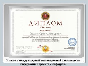 3 место в международной дистанционной олимпиаде по информатике проекта «Инфоу