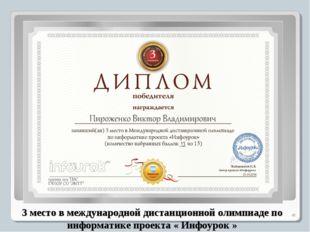 3 место в международной дистанционной олимпиаде по информатике проекта « Инфо