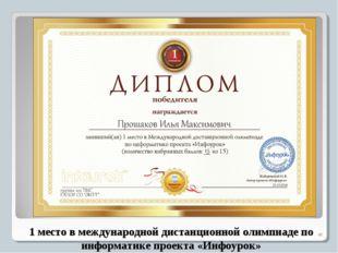 1 место в международной дистанционной олимпиаде по информатике проекта «Инфоу