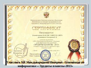Участие в XII Международной Интернет- Олимпиаде по информатике « Эрудиты план