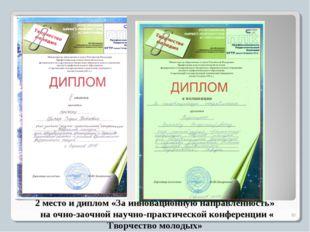 2 место и диплом «За инновационную направленность» на очно-заочной научно-пра