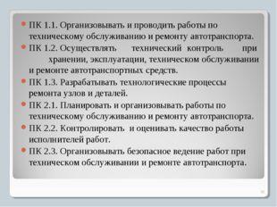 ПК 1.1. Организовывать и проводить работы по техническому обслуживанию и ремо