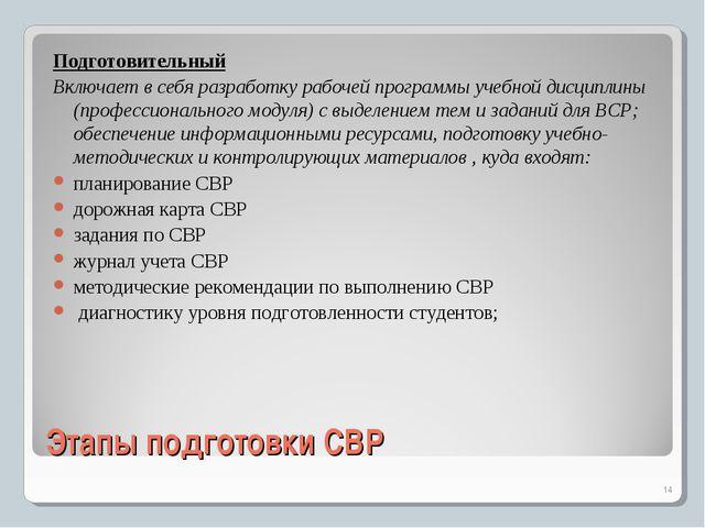 Этапы подготовки СВР Подготовительный Включает в себя разработку рабочей прог...