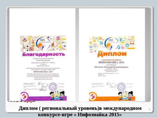 Победа Диплом ( региональный уровень)в международном конкурсе-игре « Инфознай...