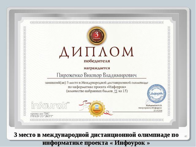 3 место в международной дистанционной олимпиаде по информатике проекта « Инфо...