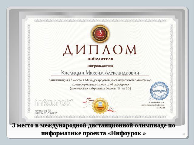 3 место в международной дистанционной олимпиаде по информатике проекта «Инфоу...