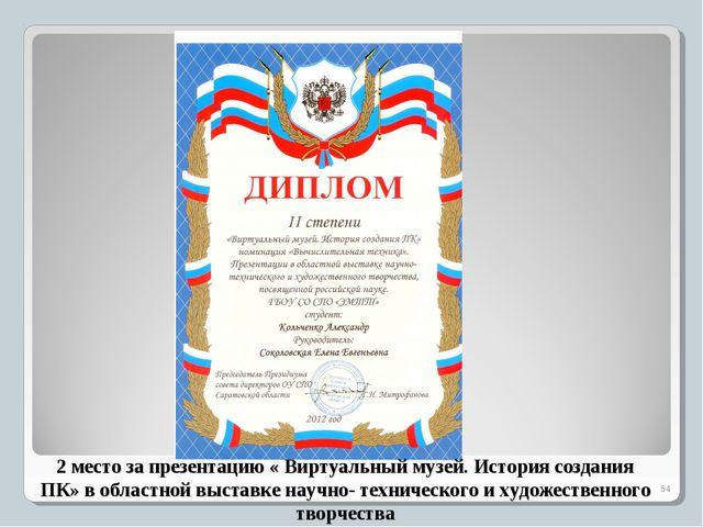 2 место за презентацию « Виртуальный музей. История создания ПК» в областной...