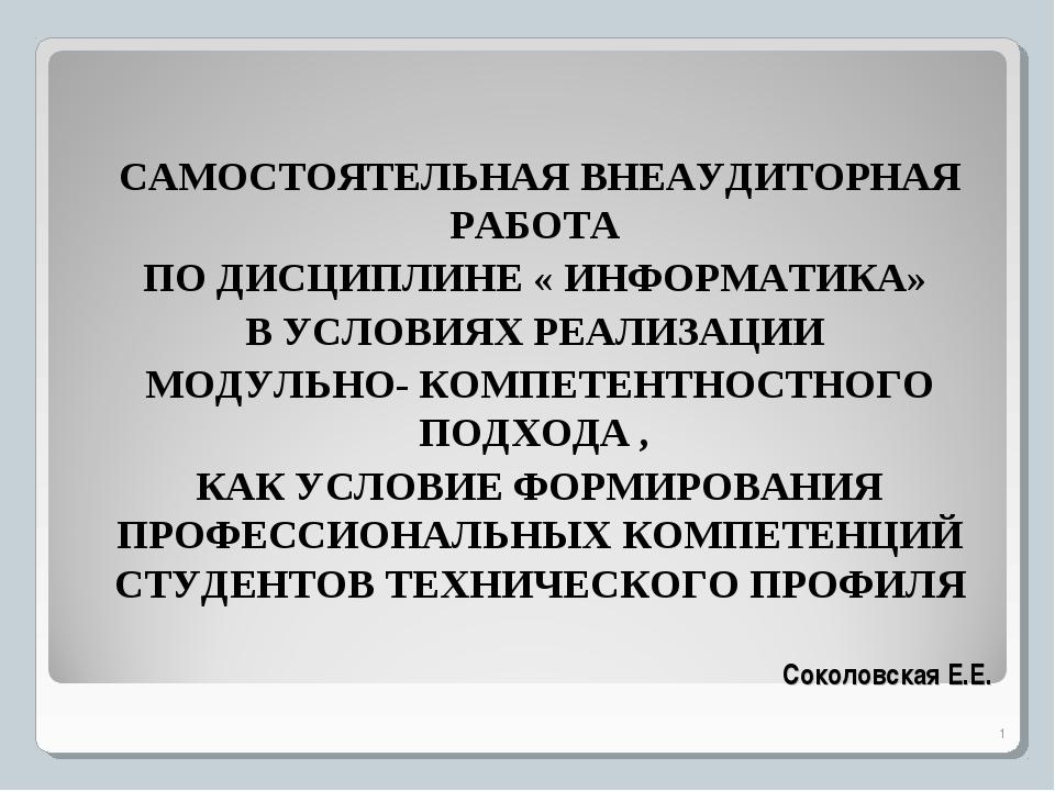 Соколовская Е.Е. САМОСТОЯТЕЛЬНАЯ ВНЕАУДИТОРНАЯ РАБОТА ПО ДИСЦИПЛИНЕ « ИНФОРМА...