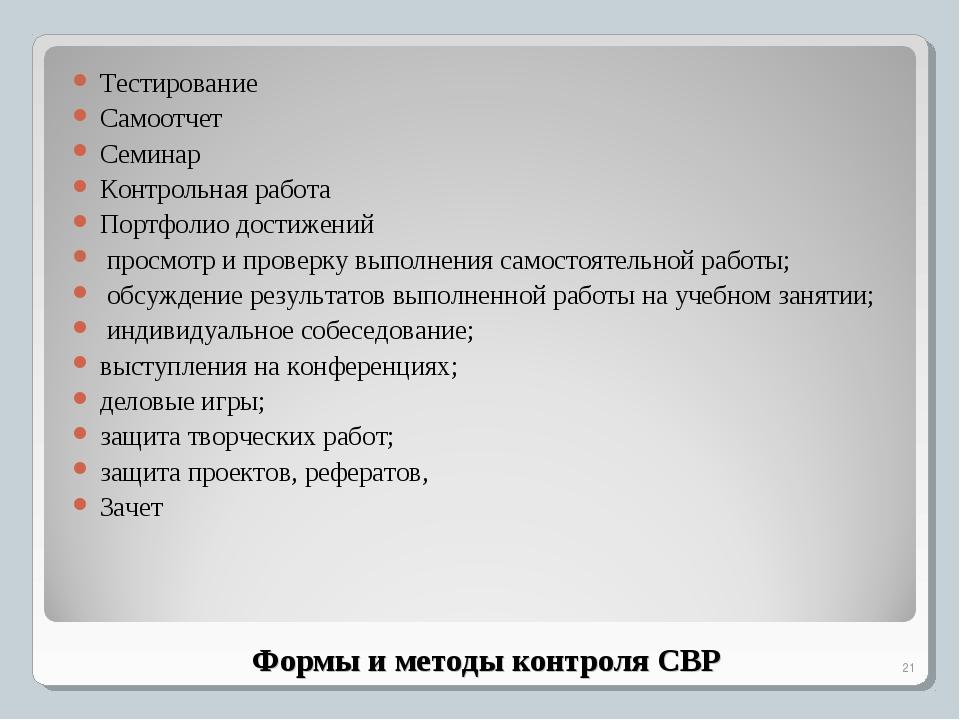 Формы и методы контроля СВР Тестирование Самоотчет Семинар Контрольная работа...