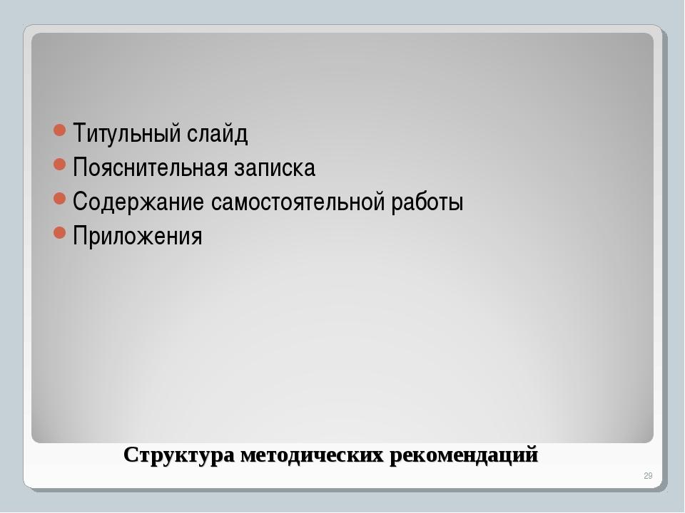 Структура методических рекомендаций Титульный слайд Пояснительная записка Сод...