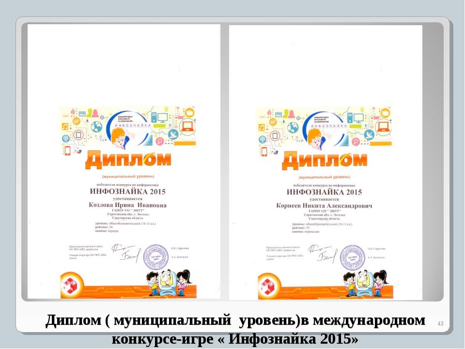 Диплом ( муниципальный уровень)в международном конкурсе-игре « Инфознайка 20...